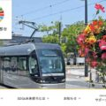 【SDGs未来都市】富山市が選定されているけど内容を調べてみた