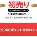 【Amazonの初売り2020】富山県民なら通販で福袋を買うのがお得!