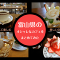 """これであなたも""""富山カフェ""""マスター!おしゃれスポットまとめ 2021"""