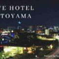 【富山のラブホテル2020】清潔感あって女性に人気の場所まとめ