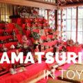 【富山のひなまつり2021】雛祭りの由来からイベント情報までまとめ