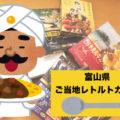 【富山のレトルトカレー】ご当地品をすべて食べて評価してみた