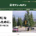 【閉店】セブンイレブン富山下飯野店が7月16日に閉店予定
