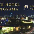 【富山】GWや夏休みに出かけたくなるラブホテルのお部屋をご紹介