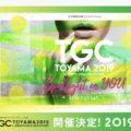 富山で東京ガールズコレクション(TGC)が2019年も開催が決定!