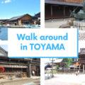 【富山の街歩き2021】県内の方に人気!町の観光スポット7選まとめ