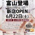 【開店】食パン工房春日が7月6日に2店舗 合計5店舗も富山にオープン