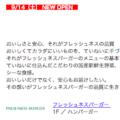 【開店】フレッシュネスバーガー イオンモール高岡が9月14日にオープン