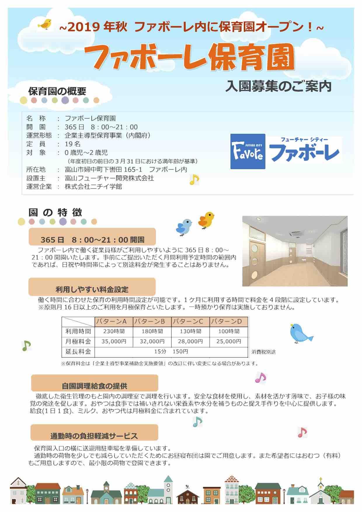 ファボーレ 富山 新 店舗
