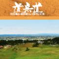【五箇山・道宗道トレイルラン大会】世界遺産で開催されるレース