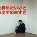 【富山で退職代行】死ぬほど悩んで疲れるからお金払ってサクッと辞めよう
