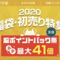 【楽天の初売り2020】富山県民なら通販で福袋を買うのがスマートでしょ!