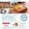 【開店】富山初!食パン専門店×コーヒースタンド レブレッソ富山婦中店が4月3日にオープン予定