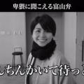 【富山弁ブサイク問題】卑猥で驚いてしまう富山の方言を5つ紹介