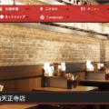 【閉店】いきなり!ステーキ 富山天正寺店が6月21日に閉店予定