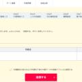【10万円 富山県】特別定額給付金の申請をオンラインでしてみた
