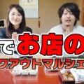 【テイクアウトマルシェ】営業時間 場所など富山県8スポットまとめ