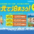 【応募してみた】富山県の地元で泊まろう!県民割引キャンペーン