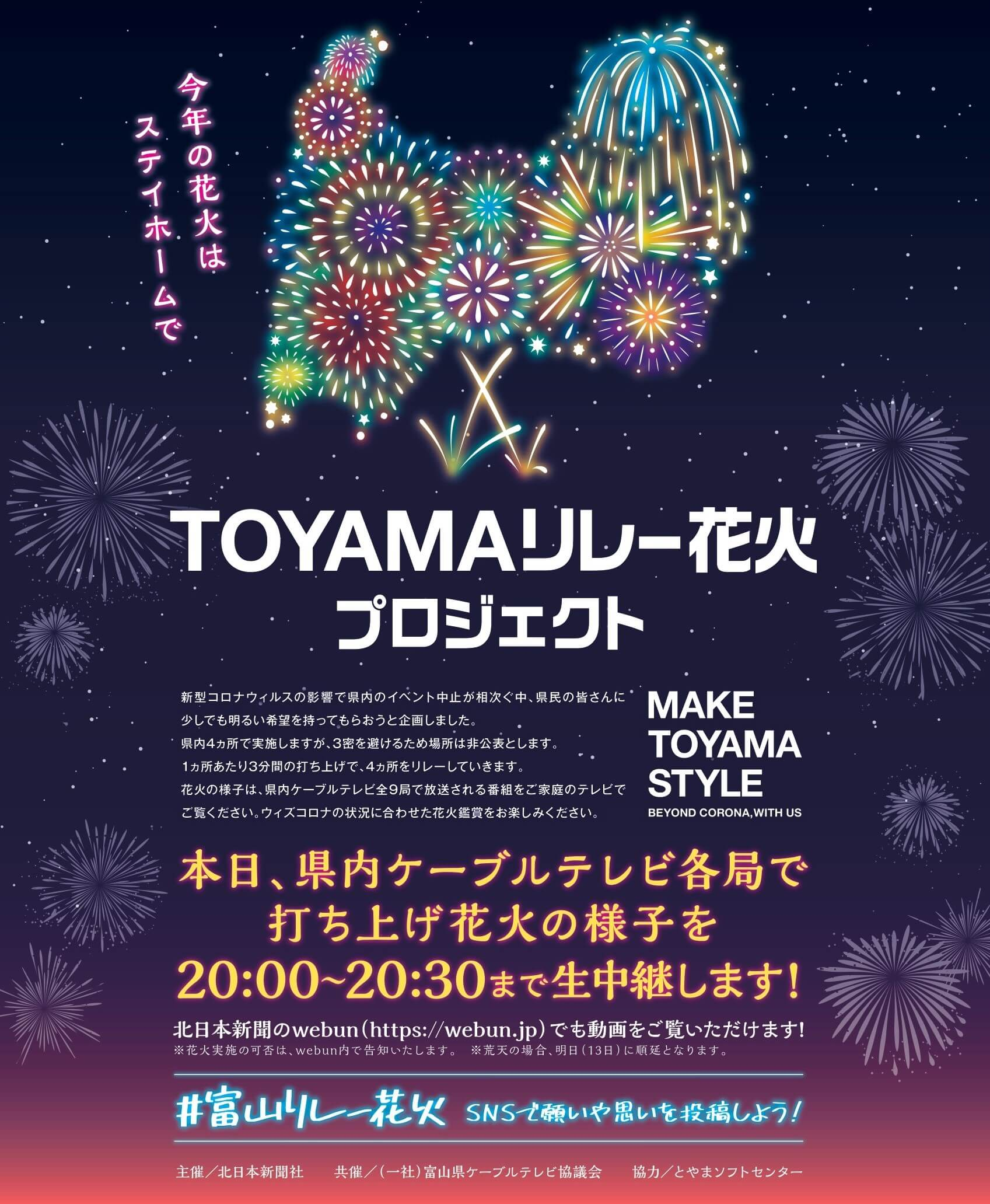 花火 プロジェクト 大阪 全国 一斉