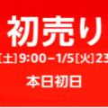【Amazonの初売り2021】富山県民なら通販で福袋を買うのがお得!