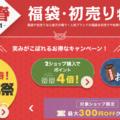 【楽天の初売り2021】富山県民なら通販で福袋を買うのがスマートでしょ!